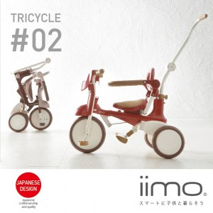 iimo Foldable Tricycle #2